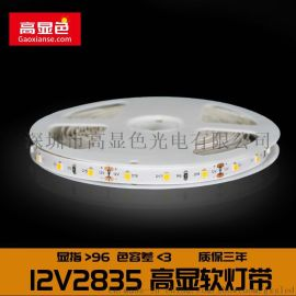 Led12V高顯色60燈3000K2835高亮燈帶