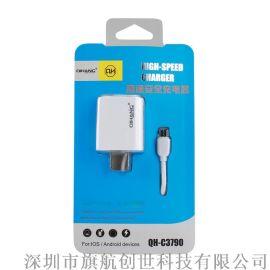 QIHANG/C3790充电器套装2.4A高速充电