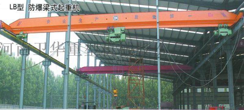 耀县厂家直销防爆梁式起重机,单梁,桥式起重机图片