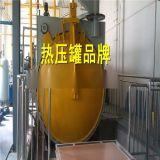大型复合材料热压罐固化成型设备供应中