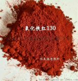 河南华美诚德生产氧化铁红,氧化铁黄等颜料