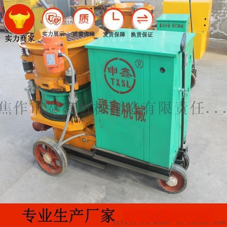 申鑫牌小型混凝土喷射机  干式喷浆机  隧道喷浆机