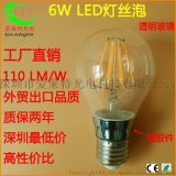 LED灯丝灯 6W 85-265V RA>80 蓝宝石支架LED钨丝灯 灯丝球泡灯
