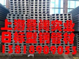 上海日標槽鋼75#125#150#