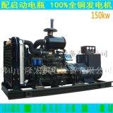 150kw潍柴发电机组,质优价廉,省油耐用,150kw柴油发电机全新