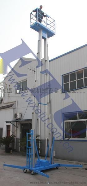 ETU易梯优,铝合金双桅柱式电动升降高空作业平台 电动升降平台