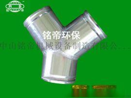 风管配件镀锌板、不锈钢焊接三通