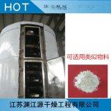 圆盘式干燥机 连续圆盘干燥机