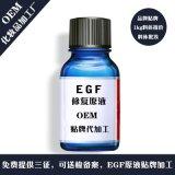 美白原液oem egf修复原液 1kg起批 高端修复原液OEM贴牌加工