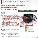 日本阪东BANDO348XL050橡胶同步带可与米思米MISUMI同步带互换