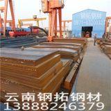 云南钢板, 昆明钢板, 0.8-80mm昆钢板价格