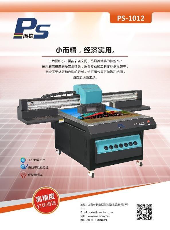 上海越阳数码科技有限公司 的手机壳浮雕打印机手机壳照片
