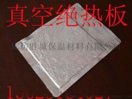 长春高密度保温防火真空板生产热卖