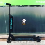 Fitrider5.5寸电机F1电动滑板车电动折叠车锂电池代驾成人迷你可折叠电动车两轮代步自行车电池可快速拆卸