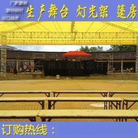 专业厂家定做大型铝合金桁架舞台灯光架演出