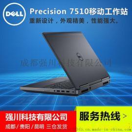 戴爾/Dell Precision 7510移動工作站經銷商