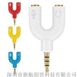QIHANG/旗航C1190 Y字型音頻分線器