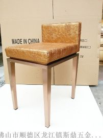 不锈钢玫瑰金四脚吧椅/珠宝椅眼镜柜台椅子/金店椅凳/手机店椅