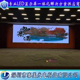 深圳泰美廠家直銷電影院高清室內P2.5全彩led廣告宣傳顯示屏