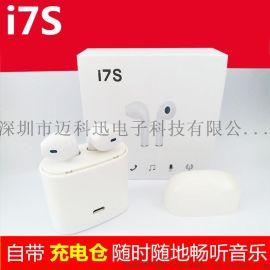 i7藍牙耳機雙耳 i7S tws迷你蘋果無線藍牙耳機對耳帶充電倉盒耳塞式