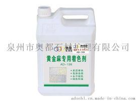 AD-138黄金麻催锈剂  米黄催化剂  石材催色剂