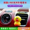 韩国Line Friends汽车香水用品 车载香水用品除异味车内玫瑰花香