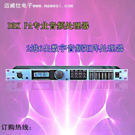 音頻處理器PA Audio exciter