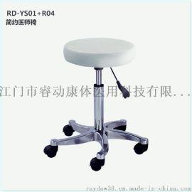 睿动RAYDOW RD-YS01+R04 厂家直销 圆凳面配调节手柄可升降PVC PU 医师座椅,办公椅,护士座椅