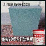 【雙組份聚氨酯膠粘劑】外牆一體復合板聚氨酯膠水_巖棉復合板膠水