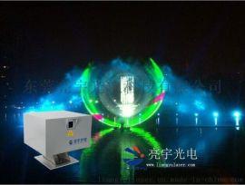亮宇水幕激光投影仪RGB30