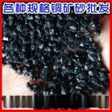 郑州邦胜建材专业生产供应各种规格铜矿砂