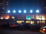 北京大兴区LED发光字设计加工制作