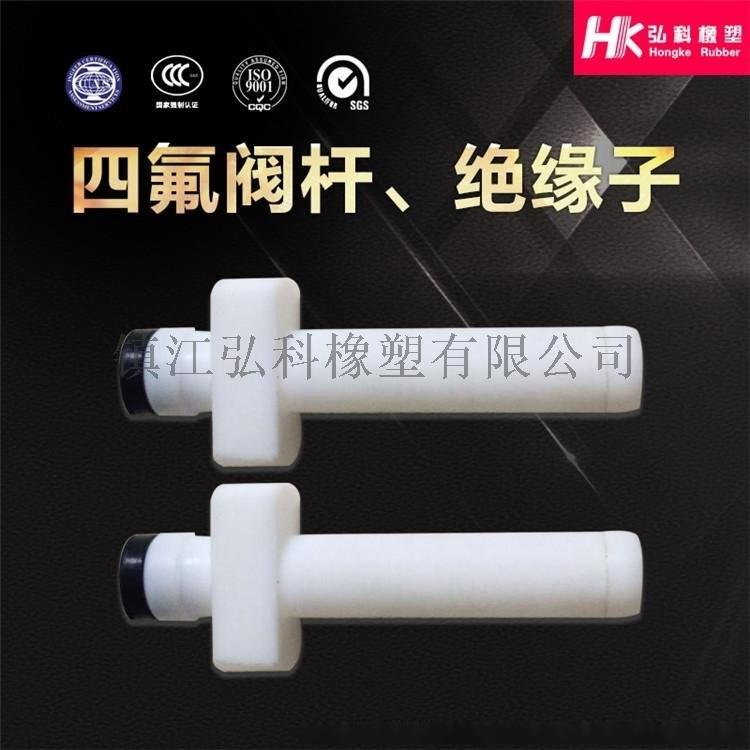 四氟阀杆,聚四氟乙烯绝缘子,四氟加工件,F4异形来图来样加工件