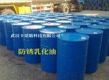 防锈乳化切削油-湖北武汉厂家