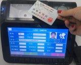 新疆访客机 新疆访客登记系统 新疆联网访客管理系统