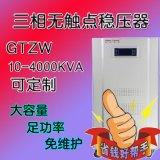 GOTER/固特1000KVA三相380V智能大功率补偿式无触点稳压器生产厂家直销