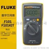 Fluke数字万用表F101/F101KIT