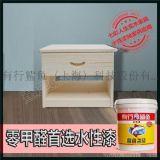 水性漆,家具水性漆,家具水性家装漆,实木家具水性漆