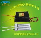 广州粤佳陶瓷片3.5G/H臭氧发生器配件 厂家批发臭氧配件空气净化器
