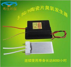 廣州粵佳陶瓷片3.5G/H臭氧發生器配件 廠家批發臭氧配件空氣淨化器