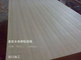 出口直纹理花纹水曲柳贴面密度板贴面多层板贴面细木板