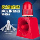 SF-500A声光报警器 微波感应声光一体天车安全工业警报器 消防声光警报器