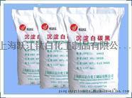 沉淀法白碳黑(200、600、800目)厂家直销