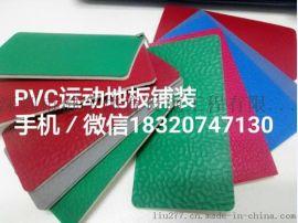 高彈抗衝擊pvc塑膠地板 手球運動地板 深圳pvc地板專業廠家供應