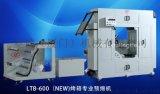 预缩专用烘箱,烤箱  LTB-600
