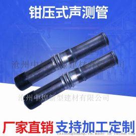南昌聲測管廠家套筒式鉗壓式50*1.2