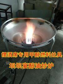 电子打火醇基燃料坝坝宴炒炉 流动宴席醇油灶具