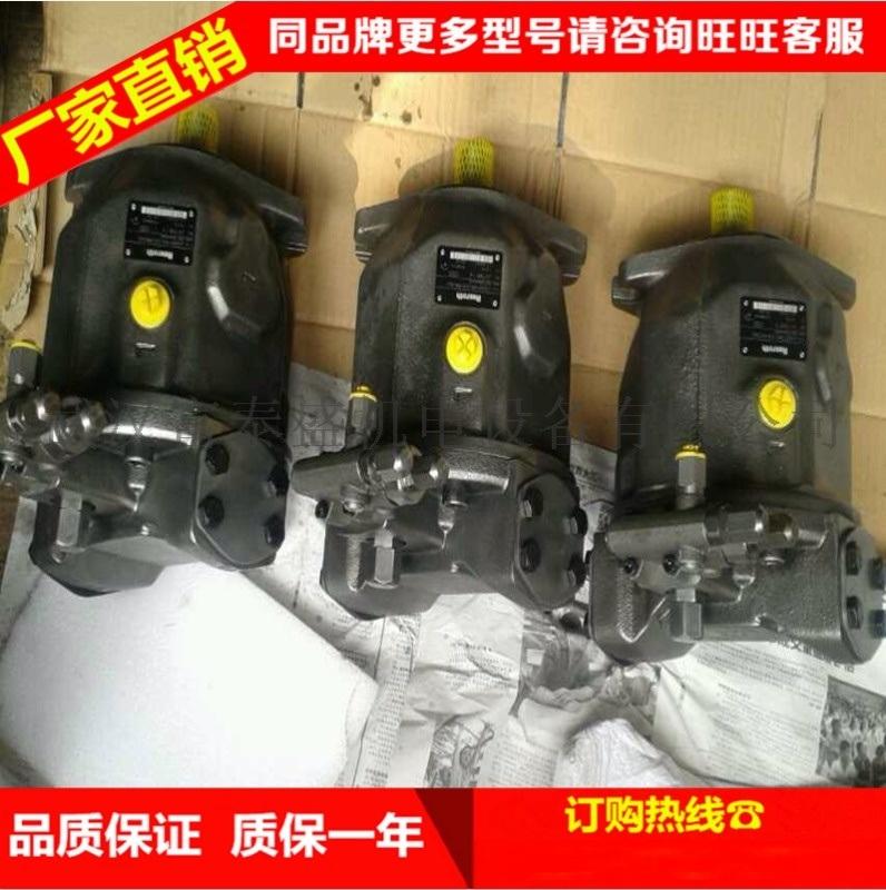 大象泵车液压泵,a4vg180液压泵,a4vg125液压泵力士乐图片