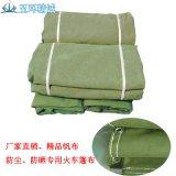 加密帆布貨車篷布防塵布訂做透氣防風防塵防雨貨車帽貨車加厚篷布