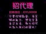 九鼎娱乐全国招商,招商微信:JDYL00008